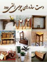 دست سازه های چوبی الفی وود